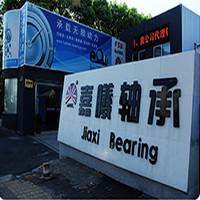 上海嘉曦轴承机电有限公司招聘电子商务人员