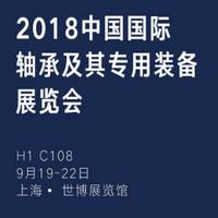 万泰集团参加2018中国国际轴承及其专用装备展览会