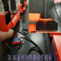 SEK HG轴承加热器操作视频教程