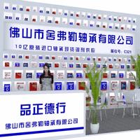 上海国际轴承展,佛山市舍弗勒轴承期待您的参与