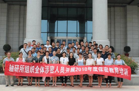 轴研所组织涉密人员参加河南省保密教育轮训【图】