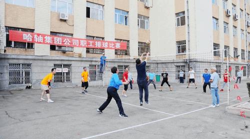 哈轴集团公司工会举办2018年职工排球比赛