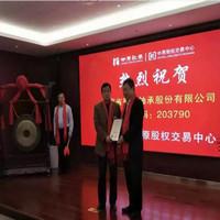 灵宝市:豫西轴承等7家中小企业在中原股权交易中心挂牌