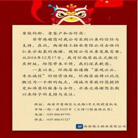 热烈祝贺西安精工轴承有限公司环西营业部乔迁新址