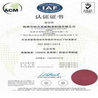 桂林市桂北高温bwinapp最新版通过ISO9001:2015质量管理体系认证