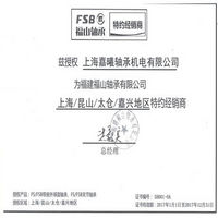 FS/FSB轴承,专业代理10余年