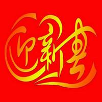 上海奇磐动力装备有限公司2018年新春放假特别通知