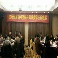 热烈祝贺杭州海鹰轴承有限公司成立18周年【图】