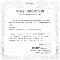 Koyo轴承中国代理店,这个要求你必须看!