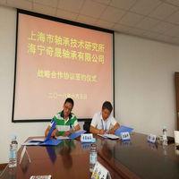 上海市轴承技术研究所与海宁奇晟轴承有限公司达成战略合作协议