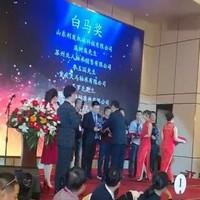 """山东利发机械科技有限公司荣获天马u赢电竞lol""""白马奖""""荣誉"""