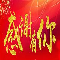 福建德辉工业设备集团新年寄语:感谢有你!