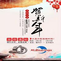 大连兴轮乐虎国际国际有限公司新年放假通知