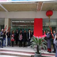 热烈祝贺福建德辉工业设备集团正式揭牌