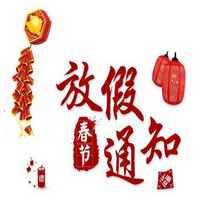 杭州三久澳门银河娱乐场贸易有限公司春节放假通知