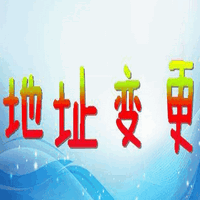 邯郸市斯瑞特u赢电竞lol有限公司 办公地址 变更通知