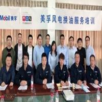 重庆瑞博机电工程有限公司参加2019年度美孚风电换油服务培训