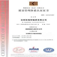 吉林科瑞特u赢电竞lol有限公司顺利通过ISO 9001质量管理体系认证