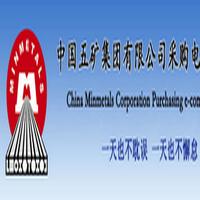 诺森艾恩(u赢电竞lol&密封件)入驻中国五矿集团有限公司采购电子商务平台