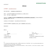济南赢创动力机械有限公司授权经销舍弗勒旗下FAG/INA品牌工业产品