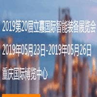重庆亚轴u赢电竞lol有限公司将参加2019第20届立嘉国际智能装备展览会