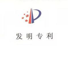 宁波美亚特精密传动部件有限公司两项发明专利喜获国家知识产权局授权