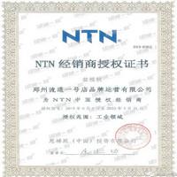 热烈祝贺郑州流通一号店品牌运营有限公司荣膺NTN中国授权经销商