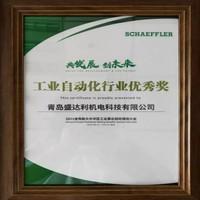 青岛盛达利斩获舍弗勒行业第一奖(图)