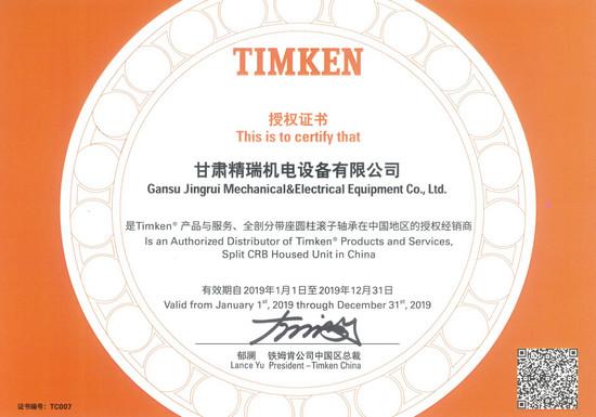 TIMKEN授权经销商甘肃精瑞,继续深挖市场潜力,进一步巩固和扩大市场份额