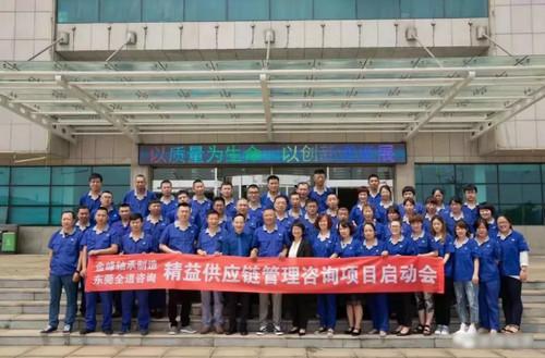 瓦房店金峰u赢电竞lol制造有限公司精益供应链管理项目正式启动