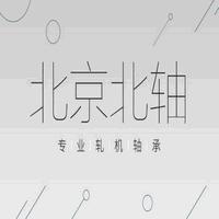 北京北轴轴承有限公司――轧机轴承热销市场