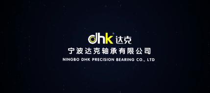 """DHK入选2019年宁波市""""高新技术企业""""!"""
