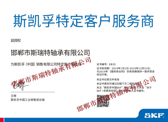 邯郸市斯瑞特轴承有限公司被授予斯凯孚特定客户服务商