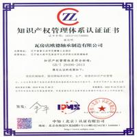 瓦房店欧德u赢电竞lol有限公司获得知识产权管理体系认证证书(图)