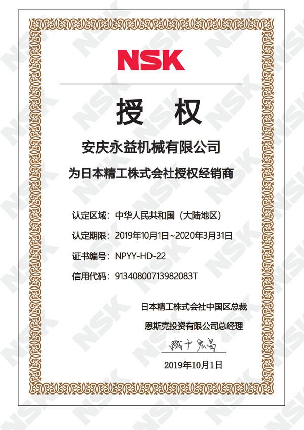 安庆永益机械有限公司正式成为NSK授权经销商(图)