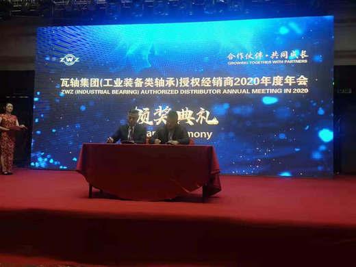 成都大洋机电参加ZWZ授权经销商年度会议,并签订2020年销售协议