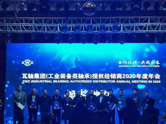 上海春杰轴承有限公司签订ZWZ轴承2020年销售协议