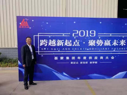 金峰bwinapp最新版参加磊蒙集团年度供应商大会并荣获优质供应商奖