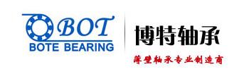 山东博特轴承有限公司成功授权2项实用新型专利