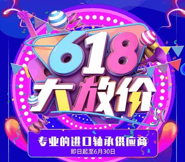 进口bwinapp最新版供应商——杭州三久618大放价