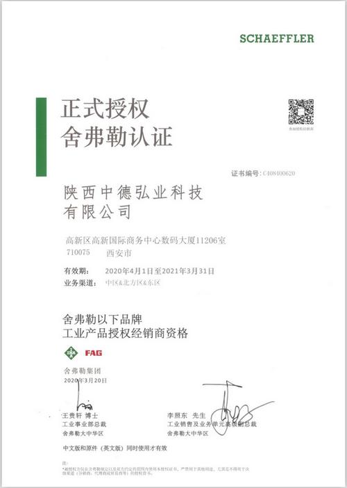 品质保证!陕西中德弘业科技有限公司获舍弗勒2020年授权证书