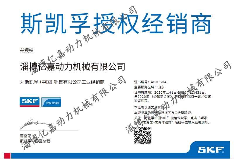 授权经销商 || SKF轴承库存促销(七)