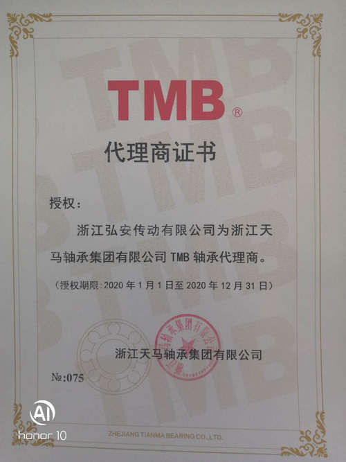 HRB、TWB继续授权弘安传动(图)