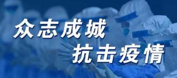 疫情防控爱心企业——常州市钧达bwinapp最新版有限公司