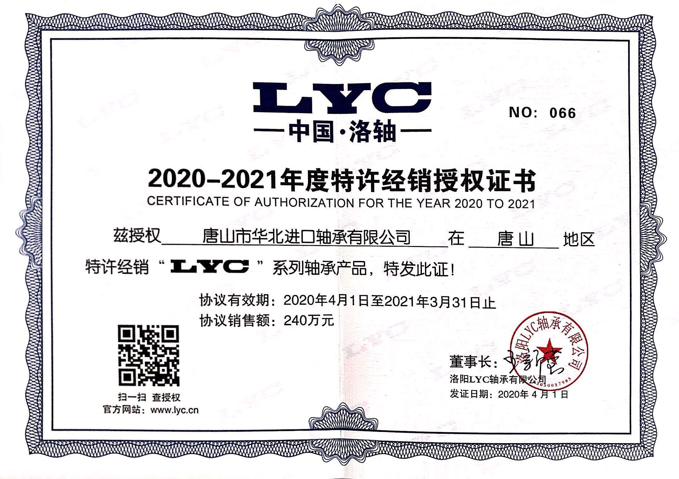恭喜唐山市华北进口bwinapp最新版有限公司荣获LYC公司2019年度锐意开拓奖