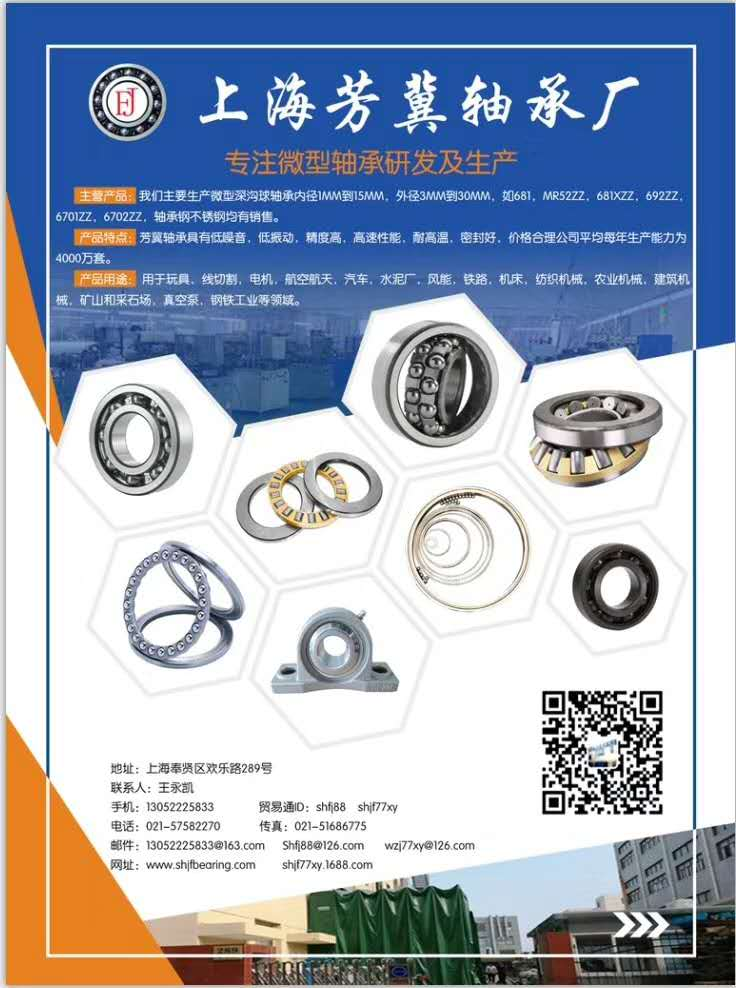 专注微型bwinapp最新版研发和生产,十五年品质如一 —— 上海芳冀bwinapp最新版厂