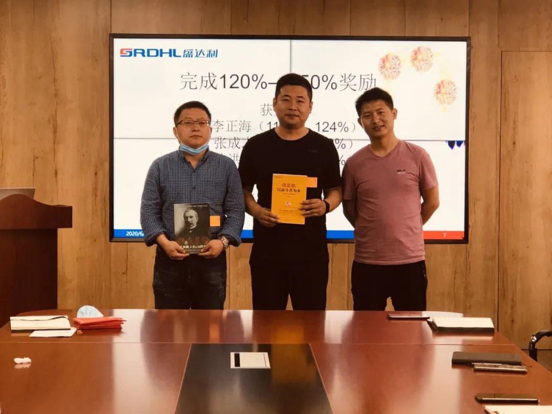 青岛盛达利机电科技有限公司5月份总结表彰会(图)