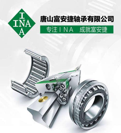 INA轴承7月最新到货――特价销售