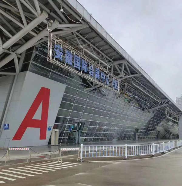 河北玉良bwinapp最新版亮相第21届中国国际水泥技术及装备展览会