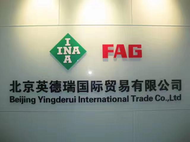 北京英德瑞国际贸易有限公司最新到货――INA轴承,欢迎采购!